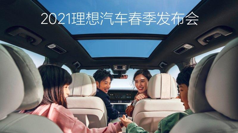 2021理想汽车春季发布会