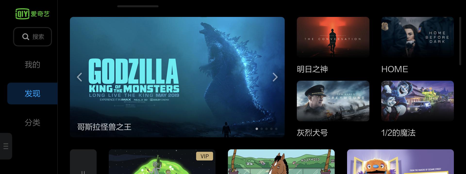 新设计的副驾娱乐屏爱奇艺视频应用界面.png