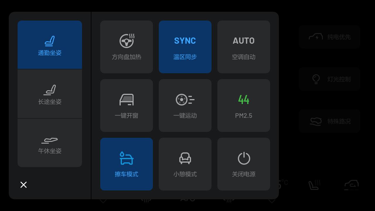 车辆控制屏增加自定义快捷面板.png
