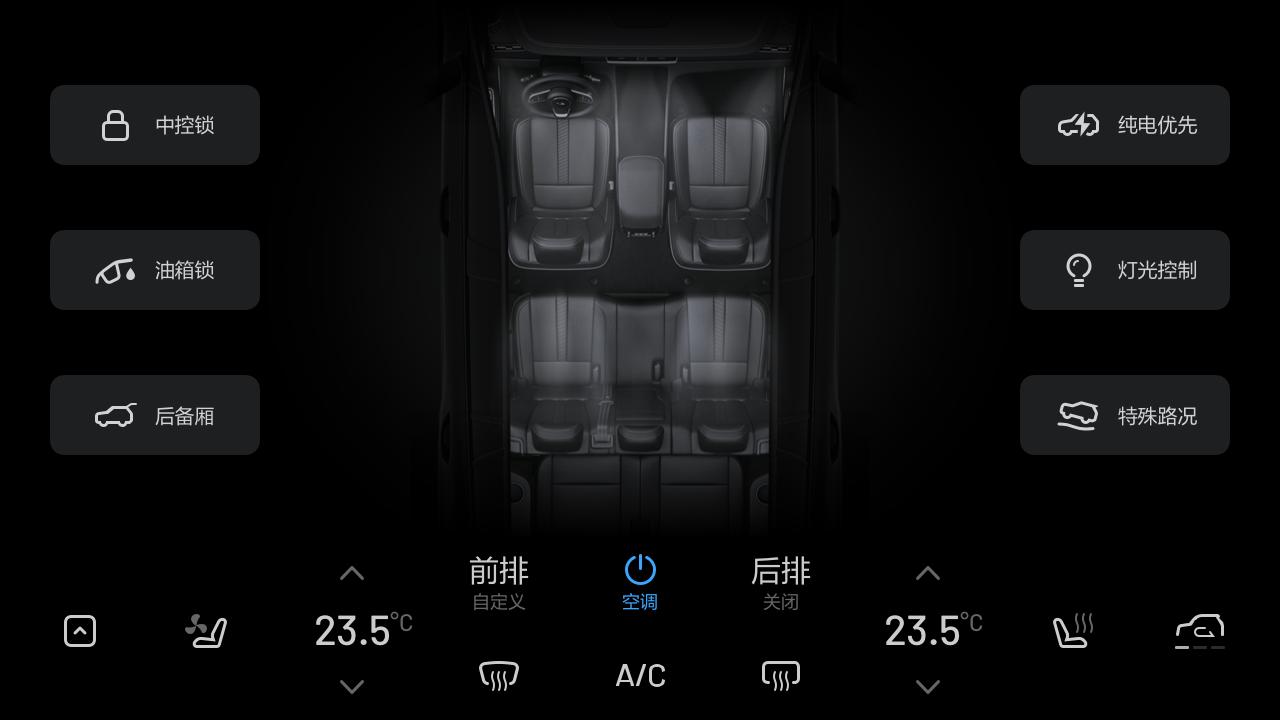 车辆控制屏的全新设计.png